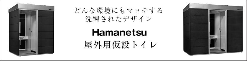 どんな環境にもマッチする洗練されたデザイン Hamanetsu  屋外用仮設トイレ